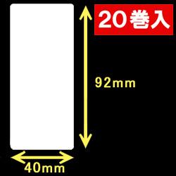 白無地サーマルラベル(40mm×92mm)1巻当り700枚 1箱20巻入り