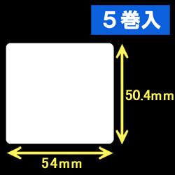 白無地サーマルラベル(54mm×50.4mm)1巻当り1200枚 1箱5巻入り