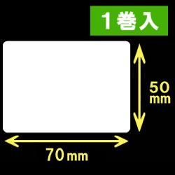 白無地サーマルラベル(70mm×50mm)1巻当り1200枚 1箱1巻入り