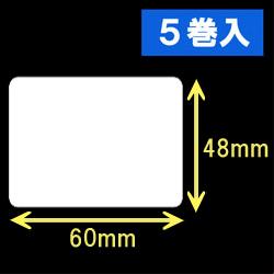 白無地サーマルラベル(60mm×48mm)1巻当り1300枚 1箱5巻入り