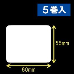 白無地サーマルラベル(60mm×55mm)1巻当り1200枚 1箱5巻入り