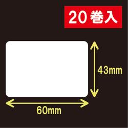 白無地サーマルラベル(60mm×43mm)1巻当り1400枚 1箱20巻入り