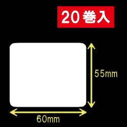 白無地サーマルラベル(60mm×55mm)1巻当り1200枚 1箱20巻入り