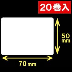 白無地サーマルラベル(70mm×50mm)1巻当り1200枚 1箱20巻入り