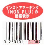 インストアマーキング(NON PLU)の価格表示