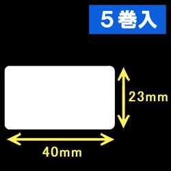 白無地サーマルラベル(40mm×23mm)1巻当り2700枚 1箱5巻入り