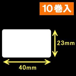 白無地サーマルラベル(40mm×23mm)1巻当り2700枚 1箱10巻入り