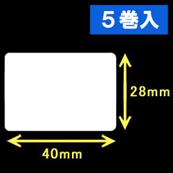 白無地サーマルラベル(40mm×28mm)1巻当り2200枚 1箱5巻入り