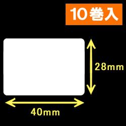 白無地サーマルラベル(40mm×28mm)1巻当り2200枚 1箱10巻入り