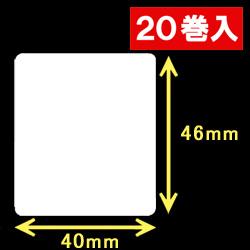白無地サーマルラベル(40mm×46mm)1巻当り1400枚 1箱20巻入り