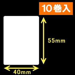 白無地サーマルラベル(40mm×55mm)1巻当り1100枚 1箱10巻入り