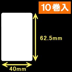 白無地サーマルラベル(40mm×62.5mm)1巻当り1000枚 1箱10巻入り