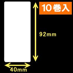 白無地サーマルラベル(40mm×92mm)1巻当り700枚 1箱10巻入り