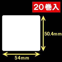 白無地サーマルラベル(54mm×50.4mm)1巻当り1200枚 1箱20巻入り