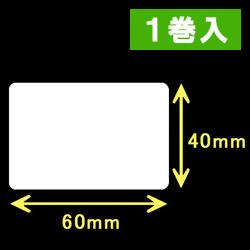 白無地サーマルラベル(60mm×40mm)1巻当り1500枚 1箱1巻入