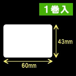 白無地サーマルラベル(60mm×43mm)1巻当り1400枚 1箱1巻入