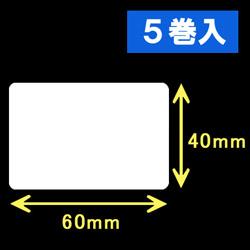 白無地サーマルラベル(60mm×40mm)1巻当り1500枚 1箱5巻入り