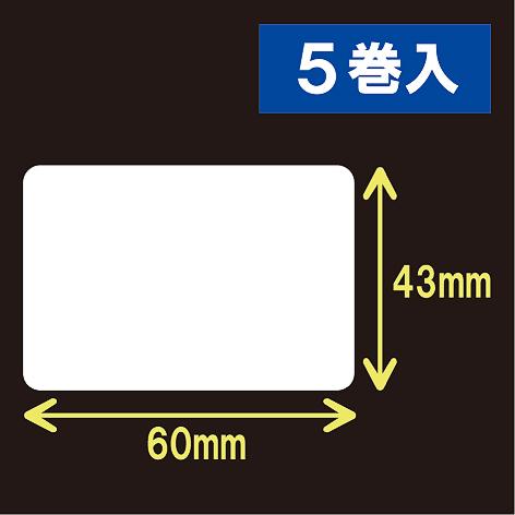 白無地サーマルラベル(60mm×43mm)1巻当り1400枚 1箱5巻入り