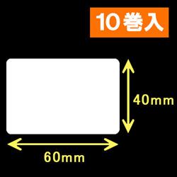 白無地サーマルラベル(60mm×40mm)1巻当り1500枚 1箱10巻入り
