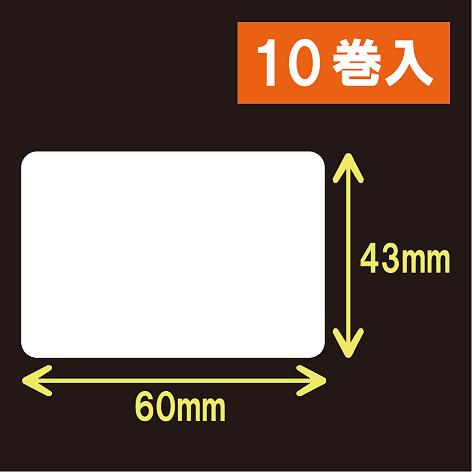 白無地サーマルラベル(60mm×43mm)1巻当り1400枚 1箱10巻入り