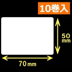 白無地サーマルラベル(70mm×50mm)1巻当り1200枚 1箱10巻入り