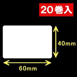 白無地サーマルラベル(60mm×40mm)1巻当り1500枚 1箱20巻入り
