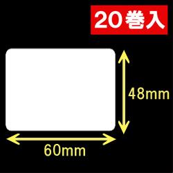 白無地サーマルラベル(60mm×48mm)1巻当り1300枚 1箱20巻入り