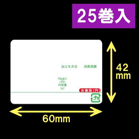 イシダ用 対面サーマルラベル(60×42mm)  日付タイトル印刷有り 緑ライン 1巻当り800枚 1箱25巻入り