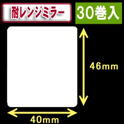 耐レンジミラー白無地サーマルラベル(40mm×46mm)1巻当り1400枚 1箱30巻入り