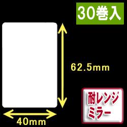 耐レンジミラー白無地サーマルラベル(40mm×62.5mm)1巻当り1000枚 1箱30巻入り