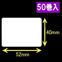 東芝テック(株) B-EP2DL用サーマルラベル(52mm×40mm) 1巻当り485枚 1箱50巻入
