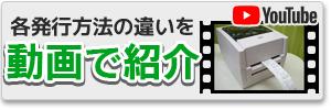 ラベルセット〜発行方法まで動画で紹介! KP-20