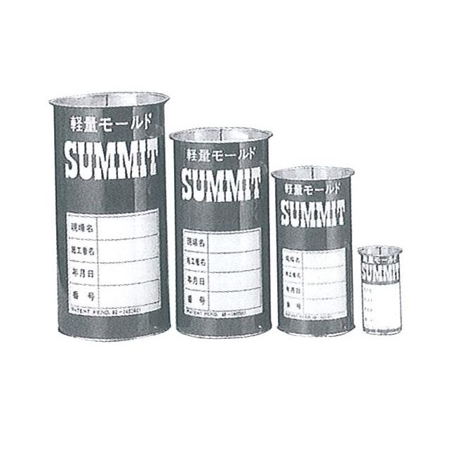 サミット缶(軽量モールドサミット)