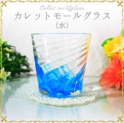 琉球ガラス「カレットモールグラス」