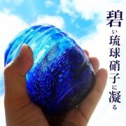 父の日 琉球ガラス「コバルトモールタルグラス/源河」