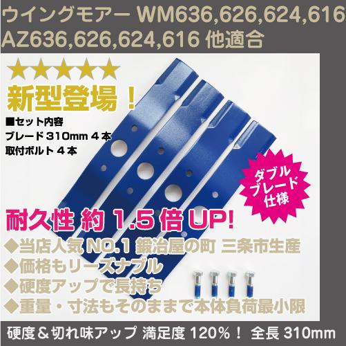 ウイングモアーブレード 替刃 310mm