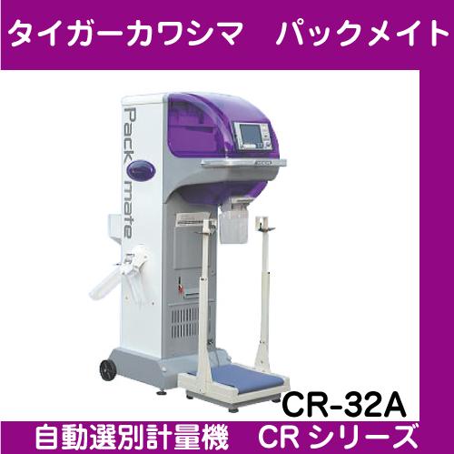 【タイガーカワシマ】 自動選別計量機 パックメイト CR-32A