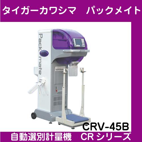 【タイガーカワシマ】 自動選別計量機 パックメイト CRV-45B