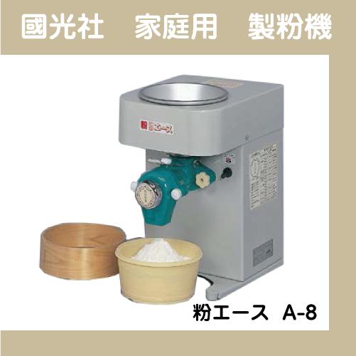 【國光社】卓上製粉機 粉エース A-8型