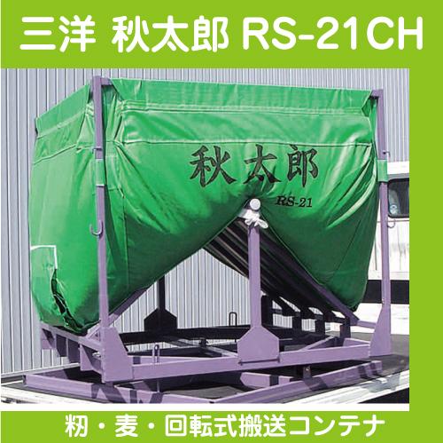 三洋 秋太郎 RS-21CH