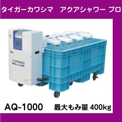 タイガーカワシマ アクアシャワー AQ-1000