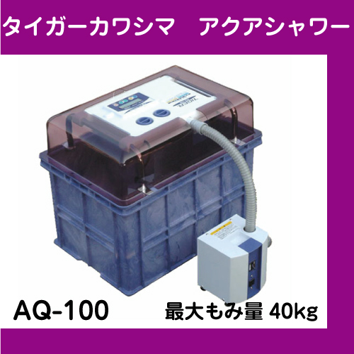 タイガーカワシマ アクアシャワー AQ-100