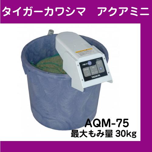 タイガーカワシマ アクアミニ AQM-75