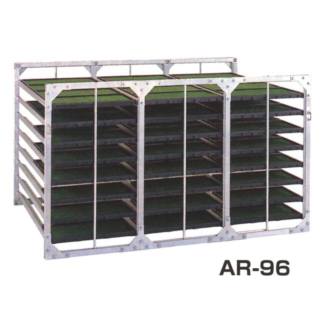 【昭和ブリッジ】アルミ苗箱収納棚 AR-96 苗コン