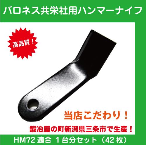 バロネスハンマーナイフ HM72
