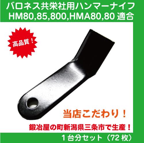 バロネスハンマーナイフ HM80