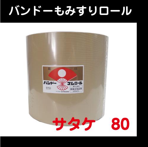 【バンドー】 もみすりロール サタケ 80