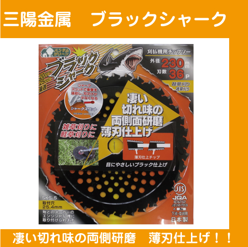 【三陽金属】 チップソー ブラックシャーク 230x36p