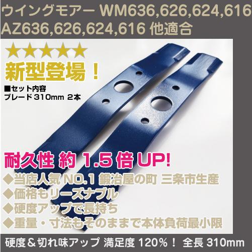 ウイングモアーブレード 310mm