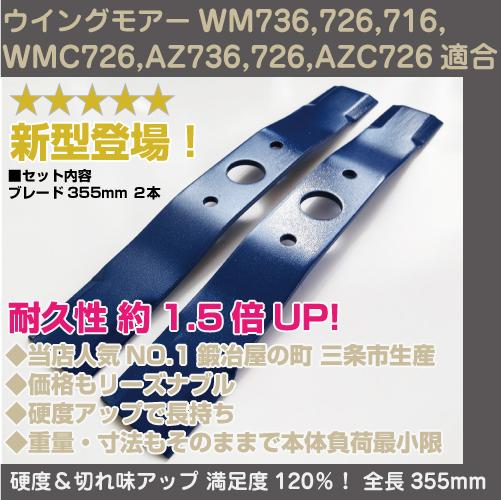 ウイングモアーブレード 355mm